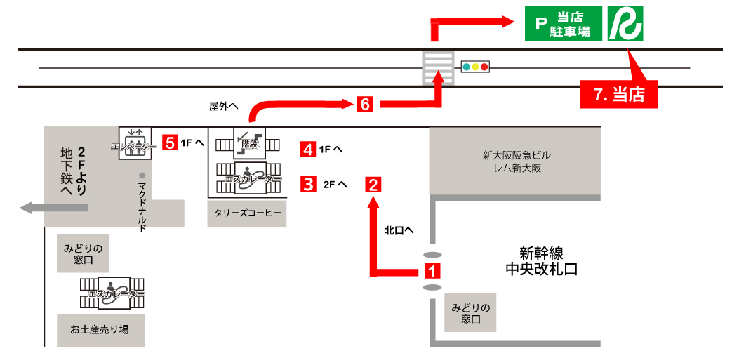 大阪 土産 お 売り場 駅 新