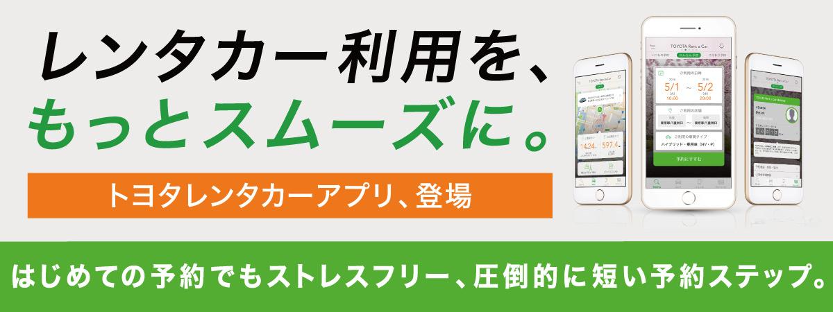 レンタカー 予約 トヨタ 車種一覧(乗用車)|トヨタレンタカー【公式】